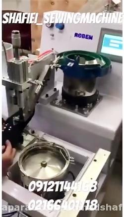 دستگاه مرواید زن اتوماتیک روبن