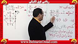 جمع بندی کنکور با ریاضی فوق تکنیکی دکتر دربندی قسمت اول