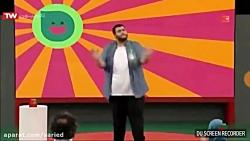 کلیپ خنده دار خنده دار ترین کمدین ها در خندوانه موضوع اینستاگرام استند آپ khand