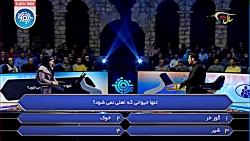 خانم شرکت کننده در مسابقه محمد رضا گلزار : چرا به موبایلم زنگ زدین ؟!