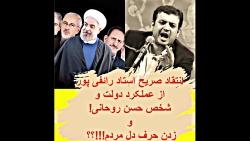 انتقاد صریح استاد رائفی پور از عملکرد دولت و شخص حسن روحانی! و زدن حرف دل مردم