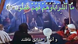 تلاوت و ترجمه بسیار زیبا  سوره مبارکه یاسین با ترجمه زیبای فارسی