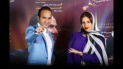 حرکات جالب الناز شاکردوست و محمدرضا گلزار در یک کنسرت در تهران   حتما ببینید