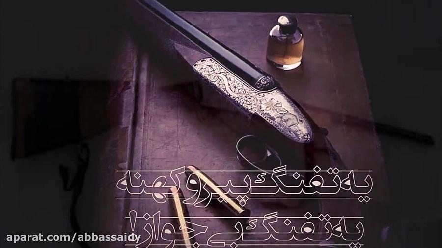 محسن چاوشی - کلیپ آهنگ تفنگ سر پر