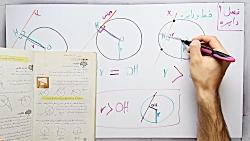 ویدیو آموزشی فصل9 ریاضی هشتم بخش1
