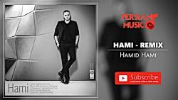 Hamid Hami - Hami - Remix (حمید حامی - حامی - ریمیکس)