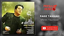 Mehdi Yaghmaei - Paeiz Tanhaei - Remix (مهدی یغمایی - پاییز تنهایی - ریمیکس)