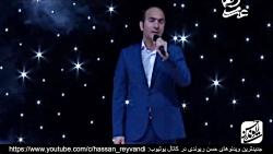 Hasan Reyvandi - Conce | حسن ریوندی - کل کل خانم ها و آقایان از زبان حسن ریوندی