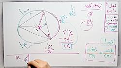 ویدیو آموزشی فصل9 ریاضی هشتم بخش 2