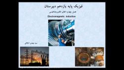 ویدیو آموزشی فصل 3 فیزیک یازدهم بخش 5