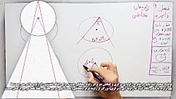 ویدیو آموزشی فصل9 ریاضی هشتم بخش 3