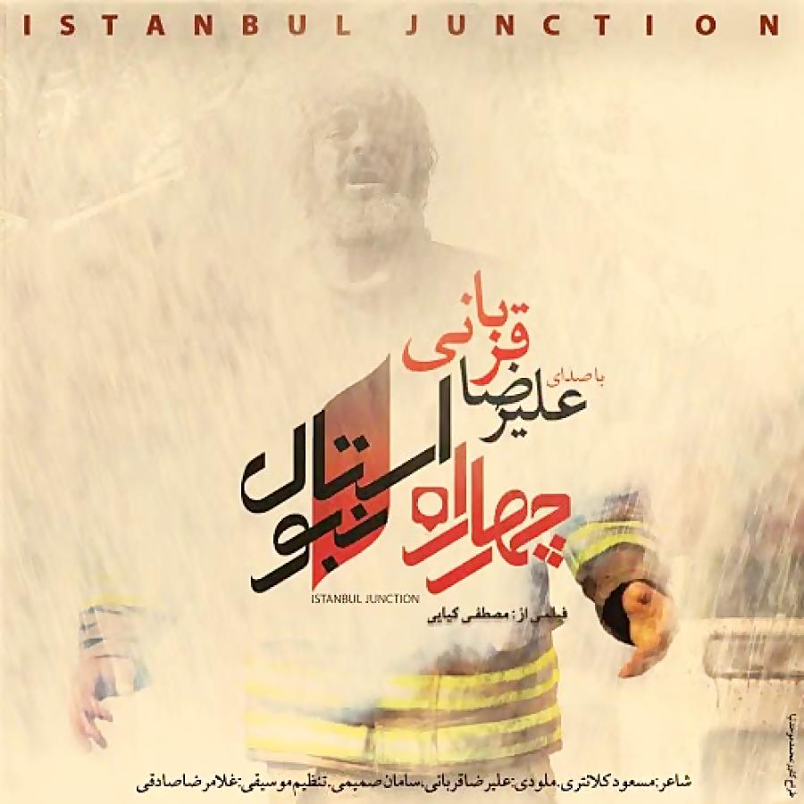 آهنگ علیرضا قربانی به نام چهارراه استانبول