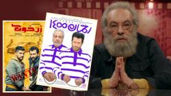 نقد فیلم های «رحمان 1400» و «ژن خوک» با مسعود فراستی