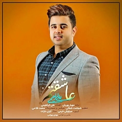 آهنگ علی ابراهیمی به نام عاشقتم