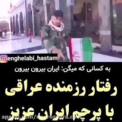رفتار عجیب یک عراقی با پرچم جمهوری اسلامی ایران