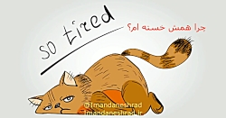 چرا همش خسته ام؟