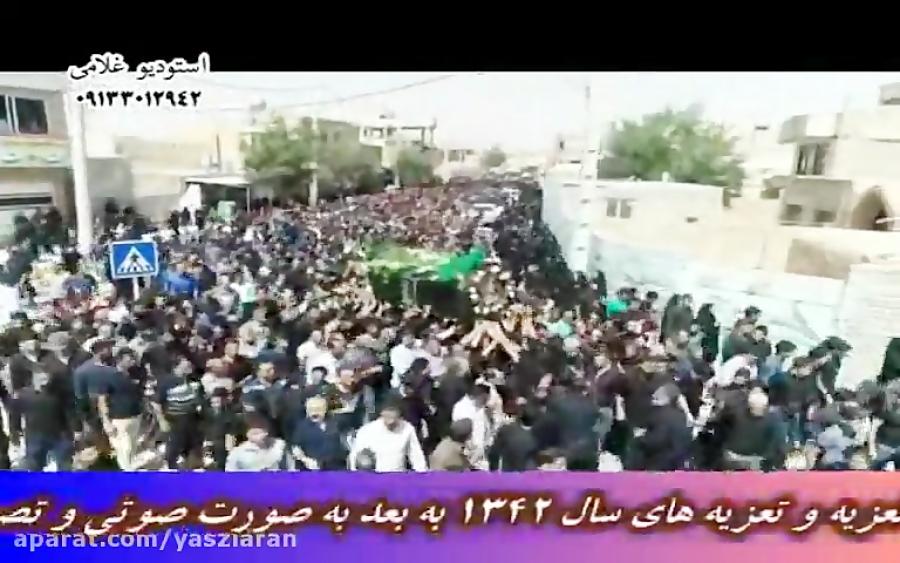 تعزیه  . مراسم خاکسپاری استاد حسین طاهری ... استریو یاس زیاران 09127878771