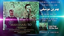 Hossein Montazeri - Mahshari To (Remix)