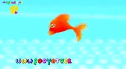 آهنگ کودکانه ماهی، شعر کودکانه، ترانه شاد کودکانه mahi