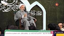 سخنرانی مذهبی شبکه 5 - ح...