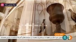 مستند خبر - بانوی ایران...