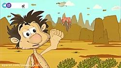 @papou_land (آینده نگری)   انیمیشن عصرحجر کاری از گروه پپولند