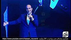 ازدواج حسن ریوندی و حمایت حسن ریوندی از خانم ها Hasan Reyvandi - Concert 2019