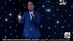 حسن ریوندی - کل کل خانم ها و آقایان از زبان حسن ریوندی
