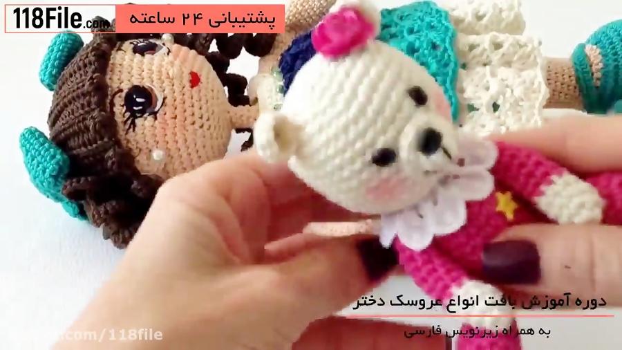 بافت انواع عروسک های دختر با طرح جدید