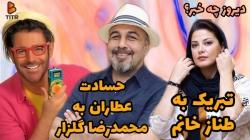 حسادت رضا عطاران به محمدرضا گلزار و تبریک به طناز خانم