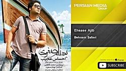Behnam Safavi - Ehsase Ajib ( بهنام صفوی - احساس عجیب )