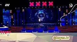 اجرای پارسا خائف در مسابقه عصر جدید کلیپ کامل