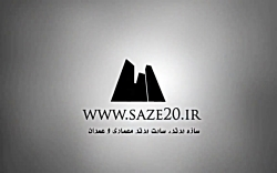 آموزش پست پروداکشن معماری در فتوشاپ (قسمت اول)_ www.saze20.ir