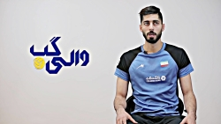 والی گپ با علی شفیعی، ملی پوش والیبال ایران – قسمت دوم
