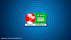 رادیو النخیل 23 ارىیبهش...