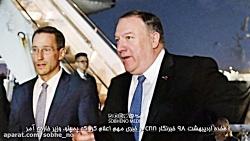 پیام آمریکا برای ایران ...