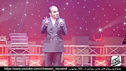 خنده دارترین و جدیدترین کنسرت طنز حسن ریوندی - کنسرت 2019