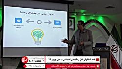 سخنرانی پوریا آسترکی درباره تجربه سیل خوزستان و لرستان