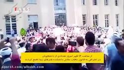 اعتراض دانشجویان دانشگاه تهران به مقررات سخت گیرانه حجاب