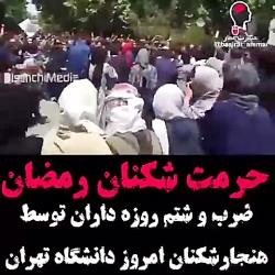 ضرب و شتم روزه داران توسط هنجارشکنان امروز دانشگاه تهران