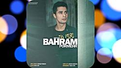 Bahram Pormehr - To Miri (NEW 2018) – آهنگ جدید بهرام پرمهر به نام تو میری