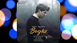 Hadi Najafi - Boghz (NEW 2018) – آهنگ جدید هادی نجفی به نام بغض