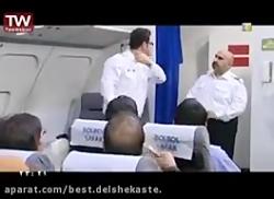 کلیپ خنده دار شوخی شیث رضایی در هواپیما به روایت خنده بازار خنده دار
