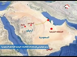 انفجار در خط لوله  انتقال سه میلیون بشکه نفت عربستان