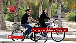 ممنوعیت بایسکیل سواری ...