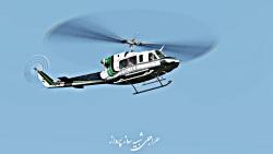 پرواز هلیکوپتر 212 نیروی انتظامی در شبیه ساز پرواز
