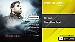 Ehsan Khaje Amiri - Gerdaab ( احسان ...