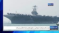 امریکا و ایران در یک قدمی جنـ.ـگ در خلیج فارس فارس