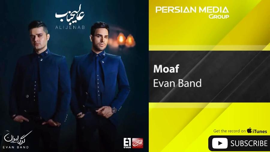 Evan Band - Moaf ( ایوان بند - معاف )