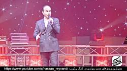 حسن ریوندی - کنسرت 2